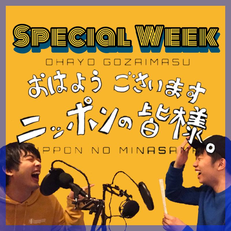 #70-1 ラジオで生放送なんて最悪!録音してこそラジオ!!セ〜〜ックス!!!!