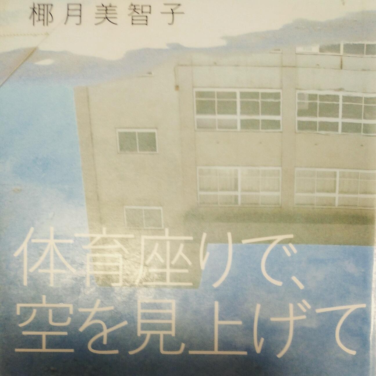 #6 体育座りで、空を見上げて/椰月美智子