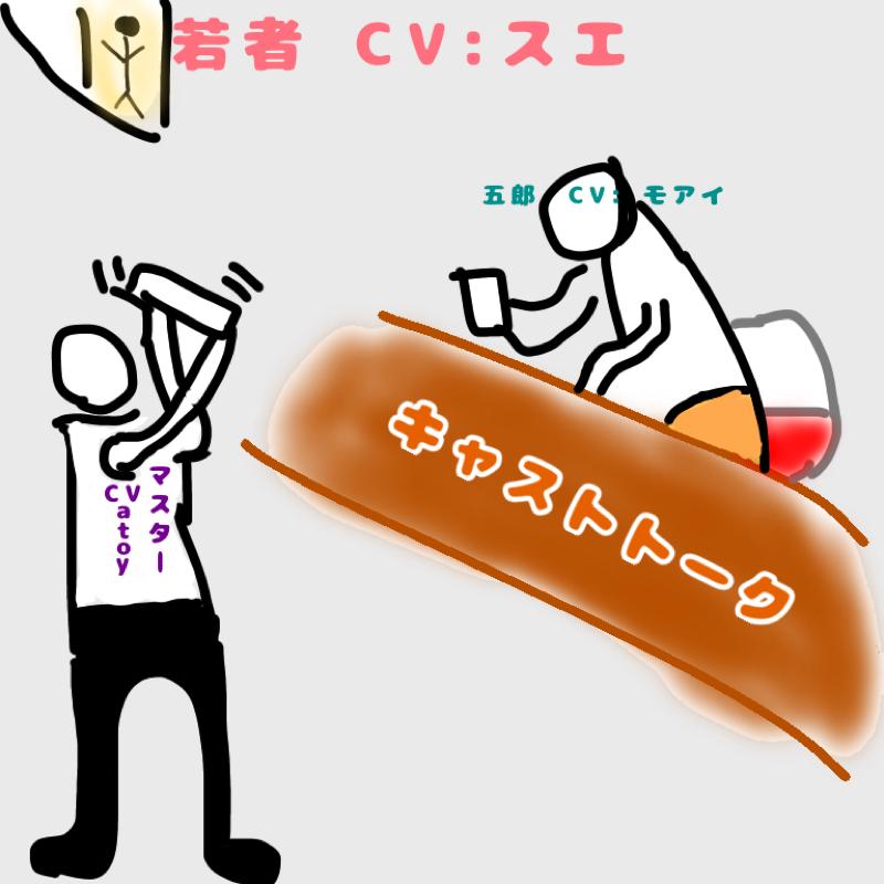 キャストーク【呑まれ屋五郎】終