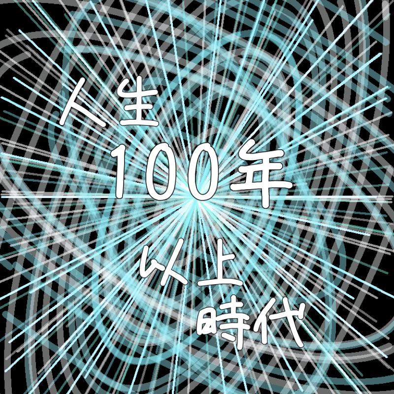 人生100年以上時代【未来】