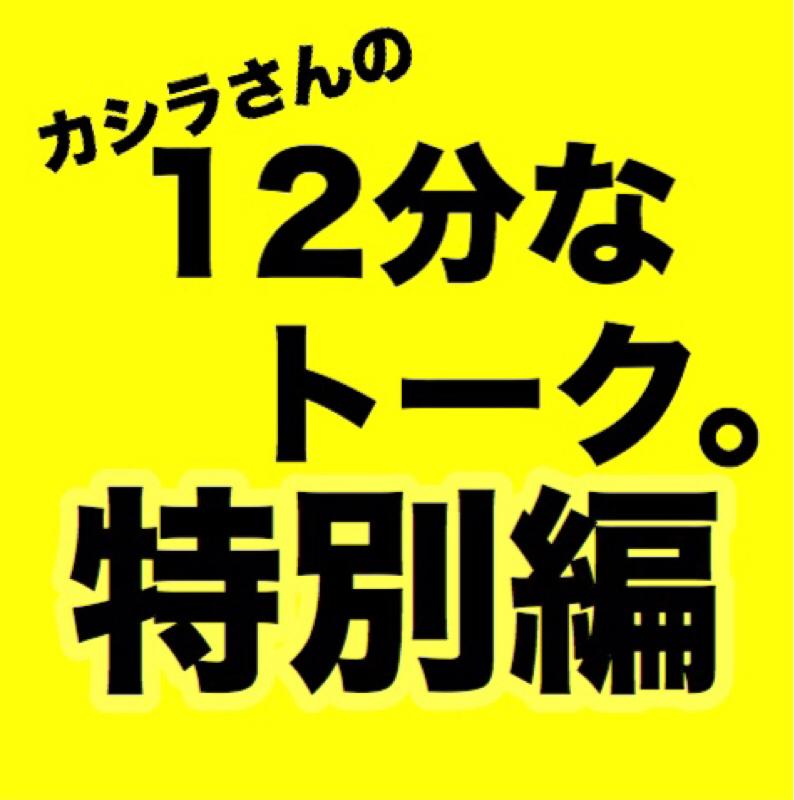 カシラさんの12分なトーク。特別編*☆アカンデー・ソコ・エンドロール。