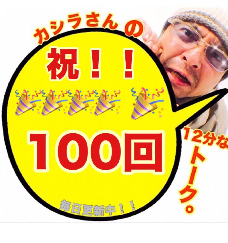 カシラさんの12分なトーク。その100*( とうとう 100回目だってよ?の巻。 )