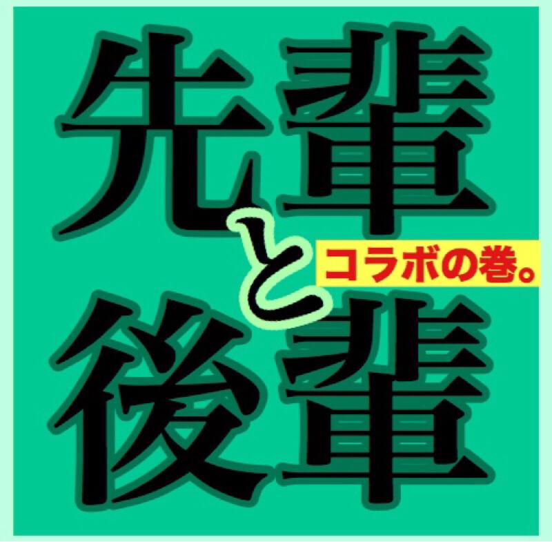 カシラさんの12分なトーク特別編。(先輩と後輩 十四番勝負 その十五の巻。)