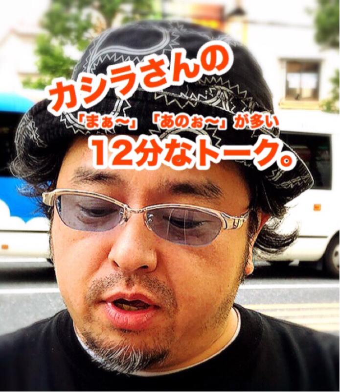 カシラさんの12分なトーク。その226 ( 何?その代行??の巻。)
