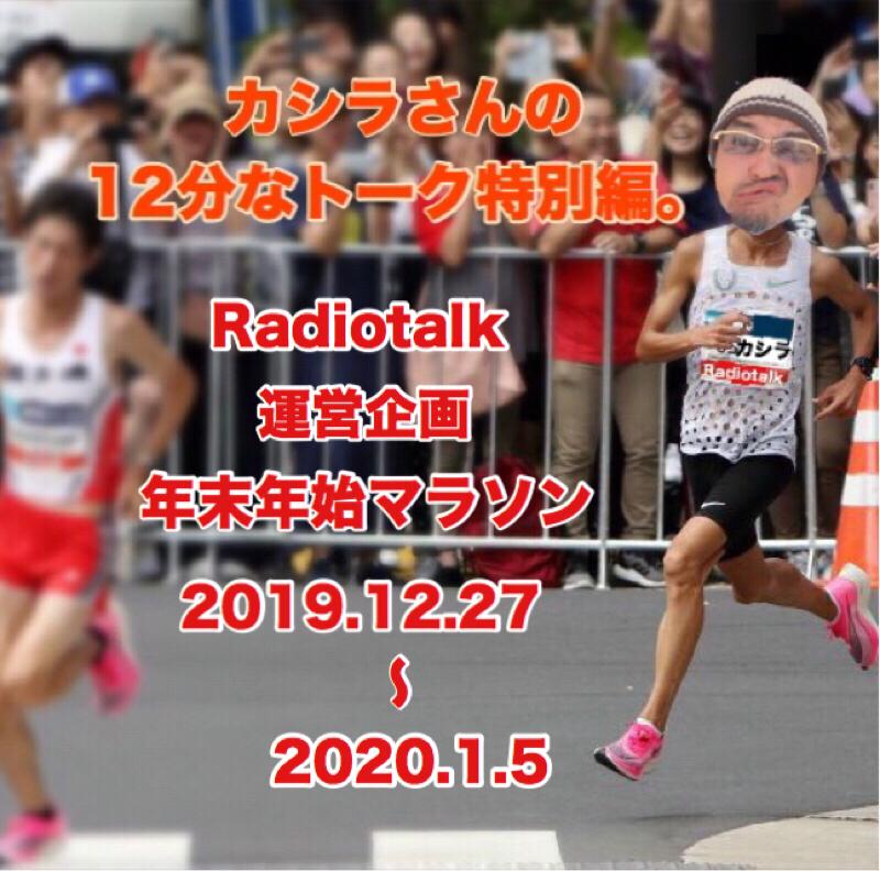 年末年始マラソン12.29「来年こそはやりたい事」