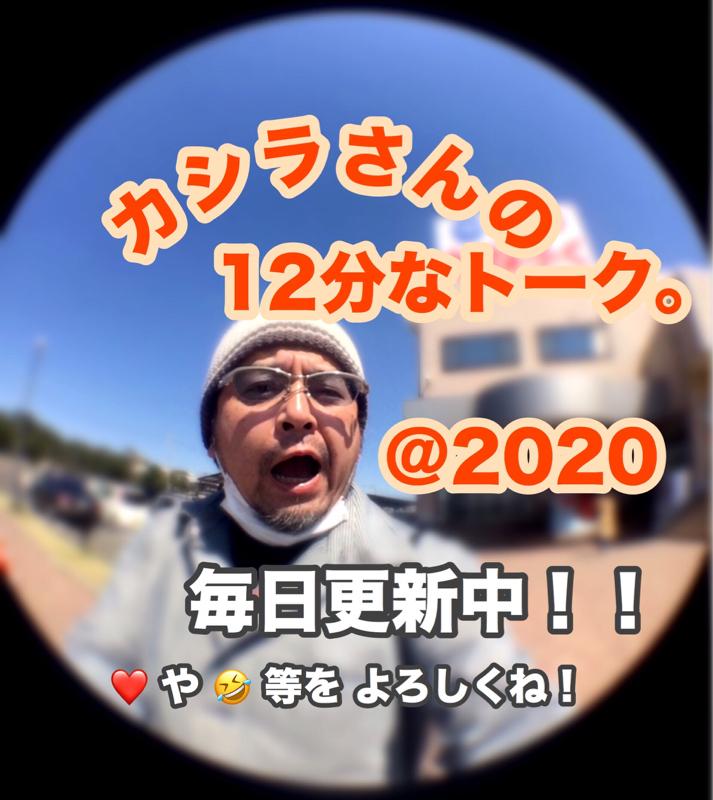 カシラさんの12分なトーク。その535 ( なんか新宿で!の巻。 )