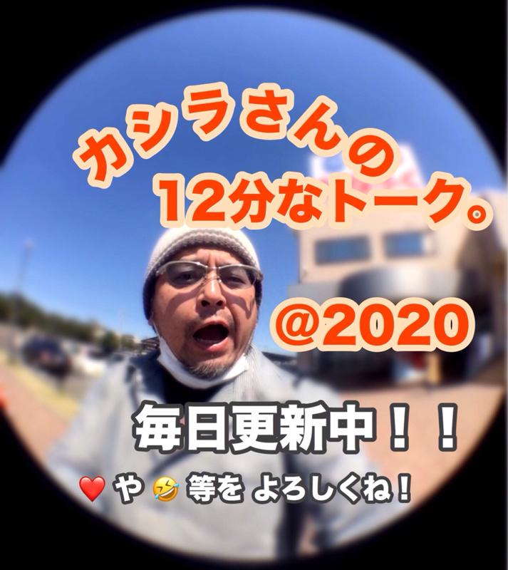 カシラさんの12分なトーク。その608 ( 横浜・川崎へ!の巻。 )