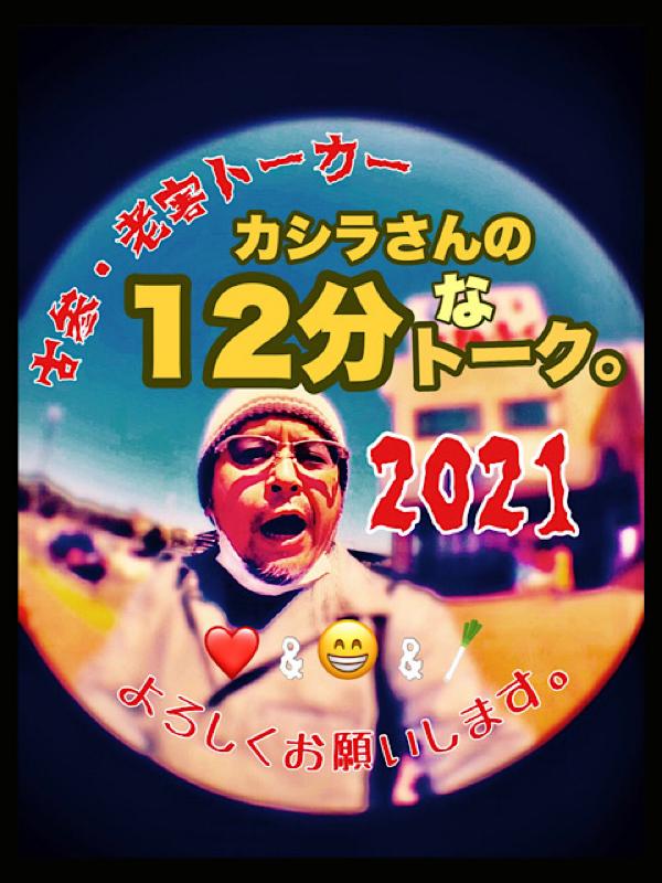 カシラさんの12分なトーク。その612 ( 2021年!はじまる!の巻。 )