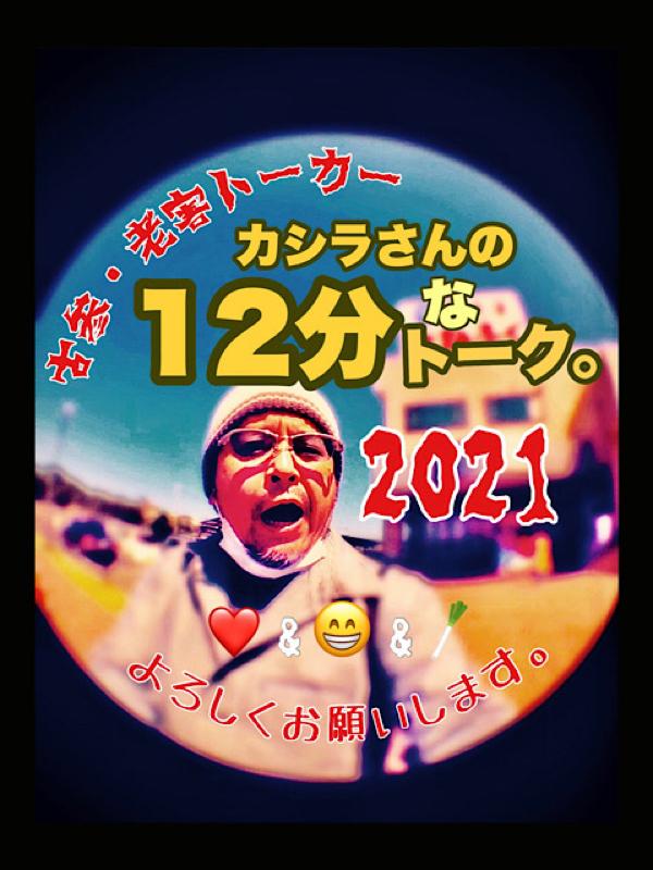 カシラさんの12分なトーク。その624 ( 餅よ!今年もありがとう!の巻。 )