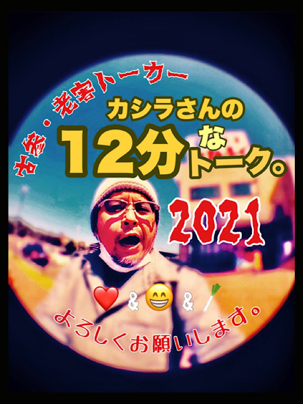 カシラさんの12分なトーク。その724 ( 笑いとサプライズ成功!の巻。 )