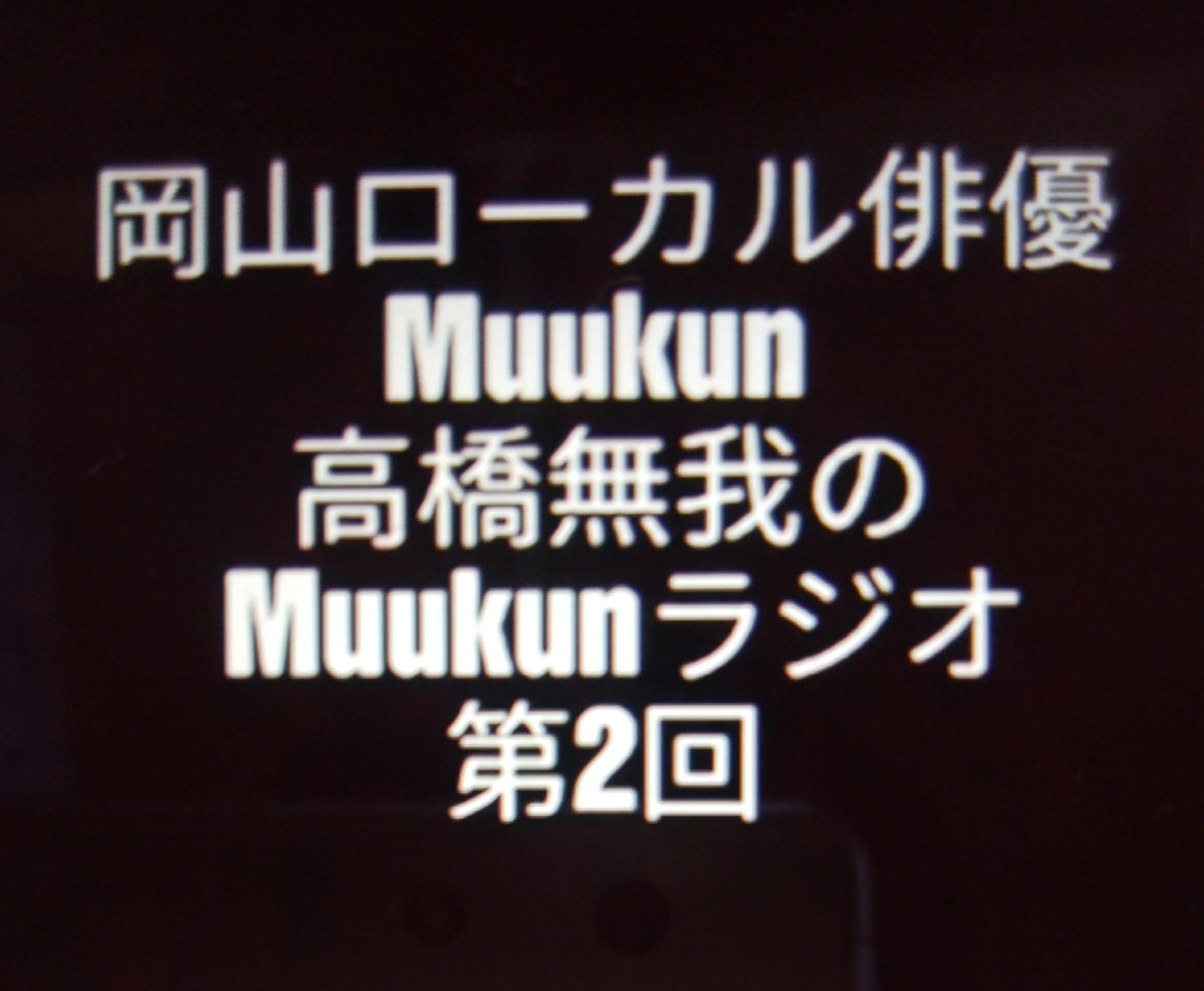Muukunラジオ 第2回 2019年5月25日