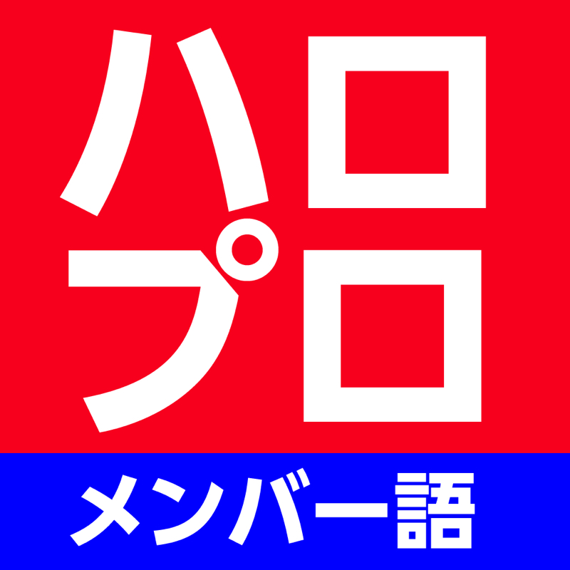 ハロプロ メンバー語 #1 鞘師里保