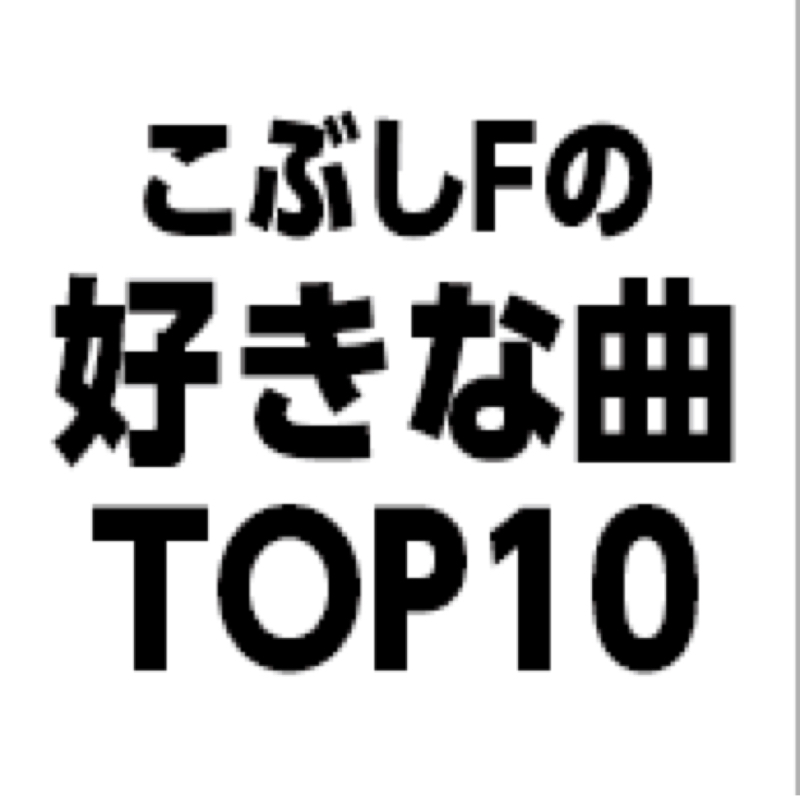 こぶしファクトリーの好きな曲TOP10