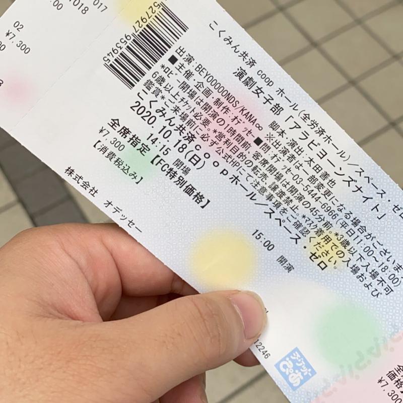 アラビヨーンズナイト感想vol1