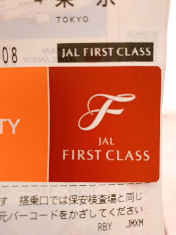 初めて飛行機に乗り遅れてファーストクラスに乗ることになった話
