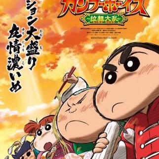 映画クレヨンしんちゃん爆盛!カンフーボーイズ〜拉麺大乱〜」