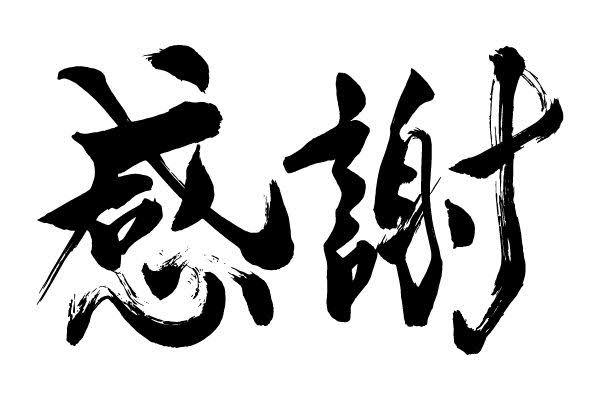 第6弾・質問箱にお答えしました♪ヽ(´▽`)/
