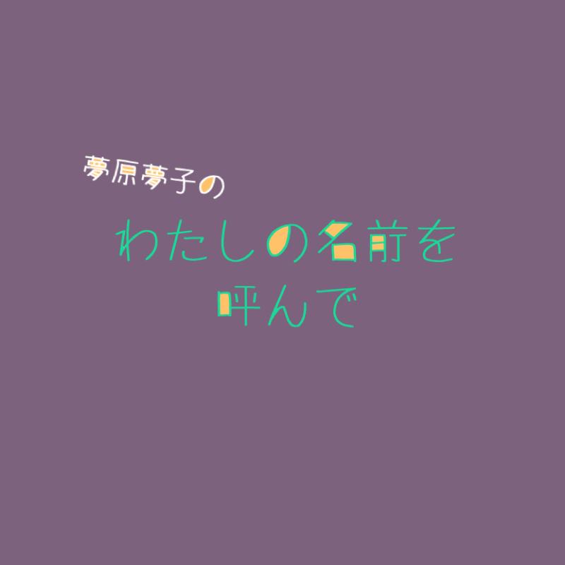 #01  夢小説と夢女