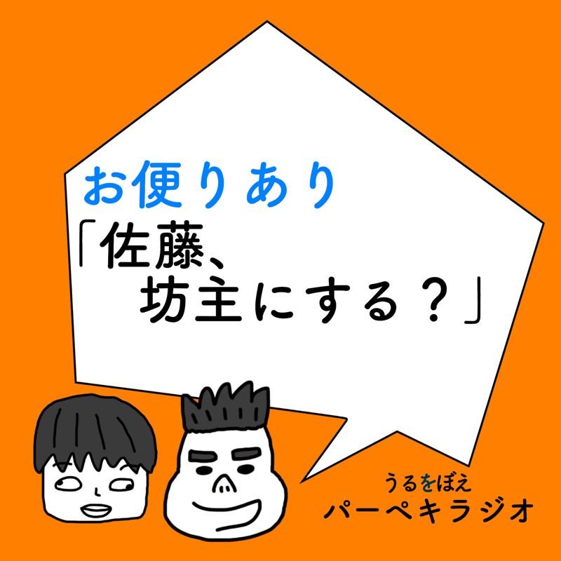 第4回「【お便りあり】佐藤、坊主にする?」