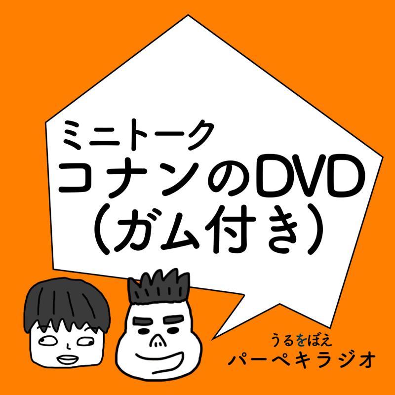ミニトーク「コナンのDVD(ガム付き)」