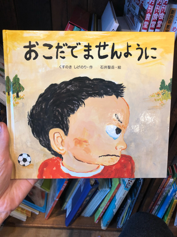 #26  読み聞かせしながら泣いた絵本を紹介