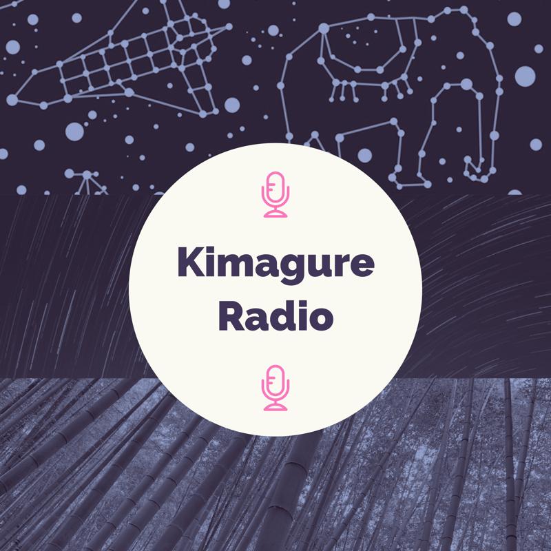 キマグレラジオ