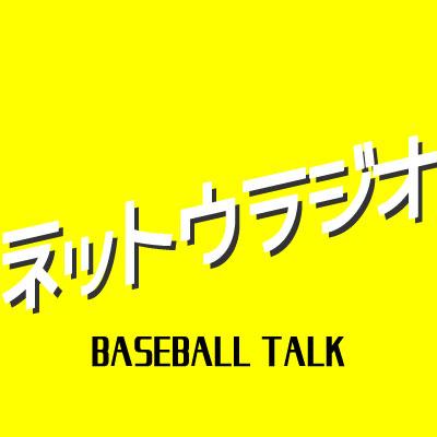 ネットウラジオ -BASEBALL TALK-
