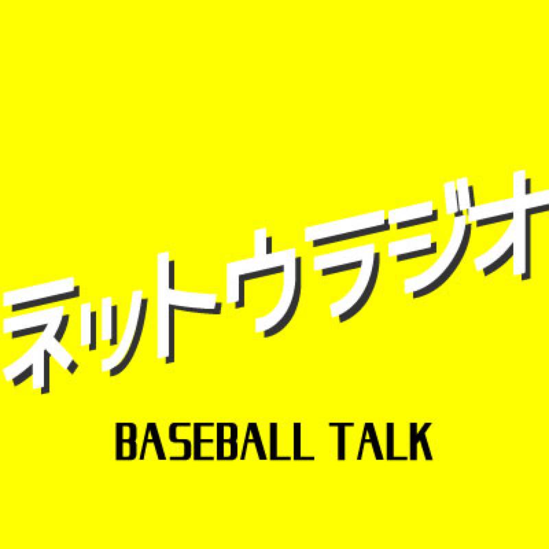 N163 プロ野球応援歌トーク③ F松本剛 / D谷繁元信