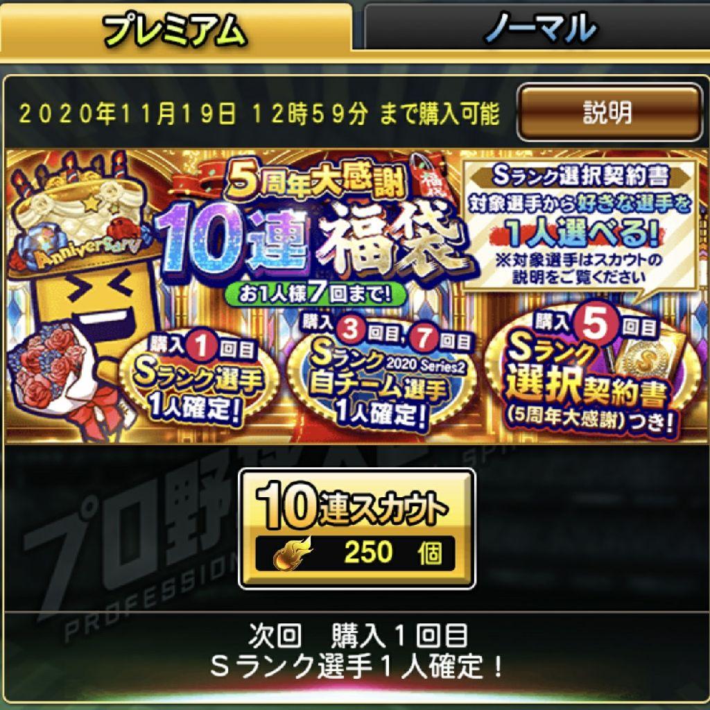 【プロスピA】5周年福袋開ける回!