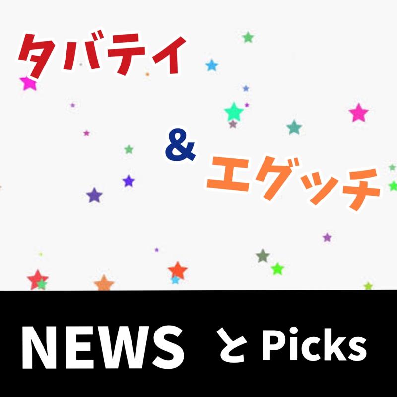 NewsとPicks