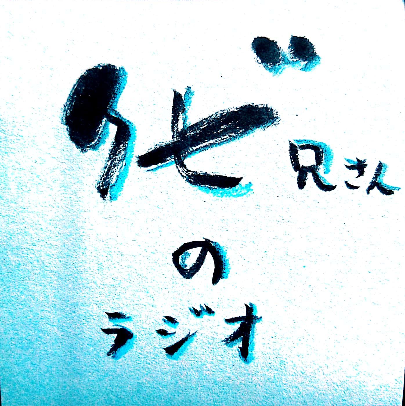 改めて自己紹介とお小遣い金額発表とときどき柳沢慎吾