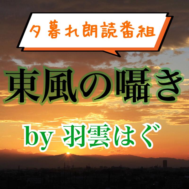 【夕暮れ朗読番組#1】🌇東風の囁き🍃…『女』芥川龍之介