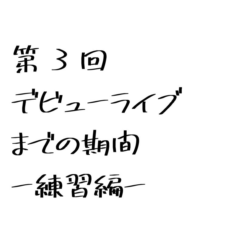 第3回「デビューライブまでの期間〜練習編〜」