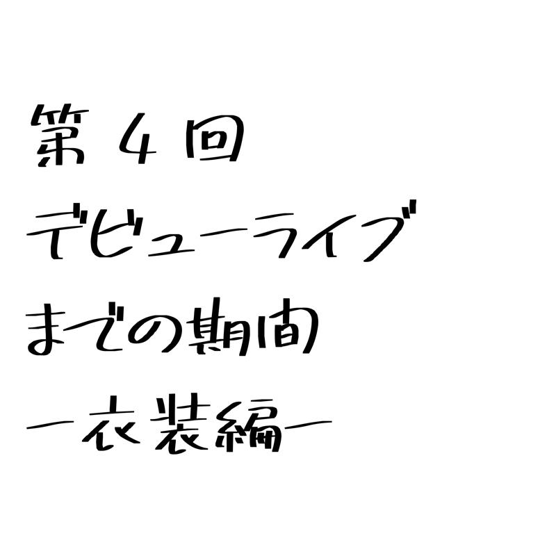 第4回 「デビューライブまでの期間 〜衣装編〜」