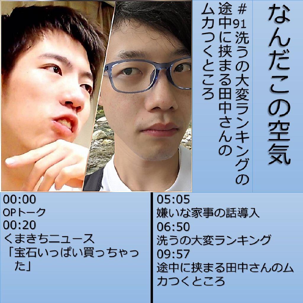 #091 洗うの大変ランキングの途中に挟まる田中さんのむかつくところ