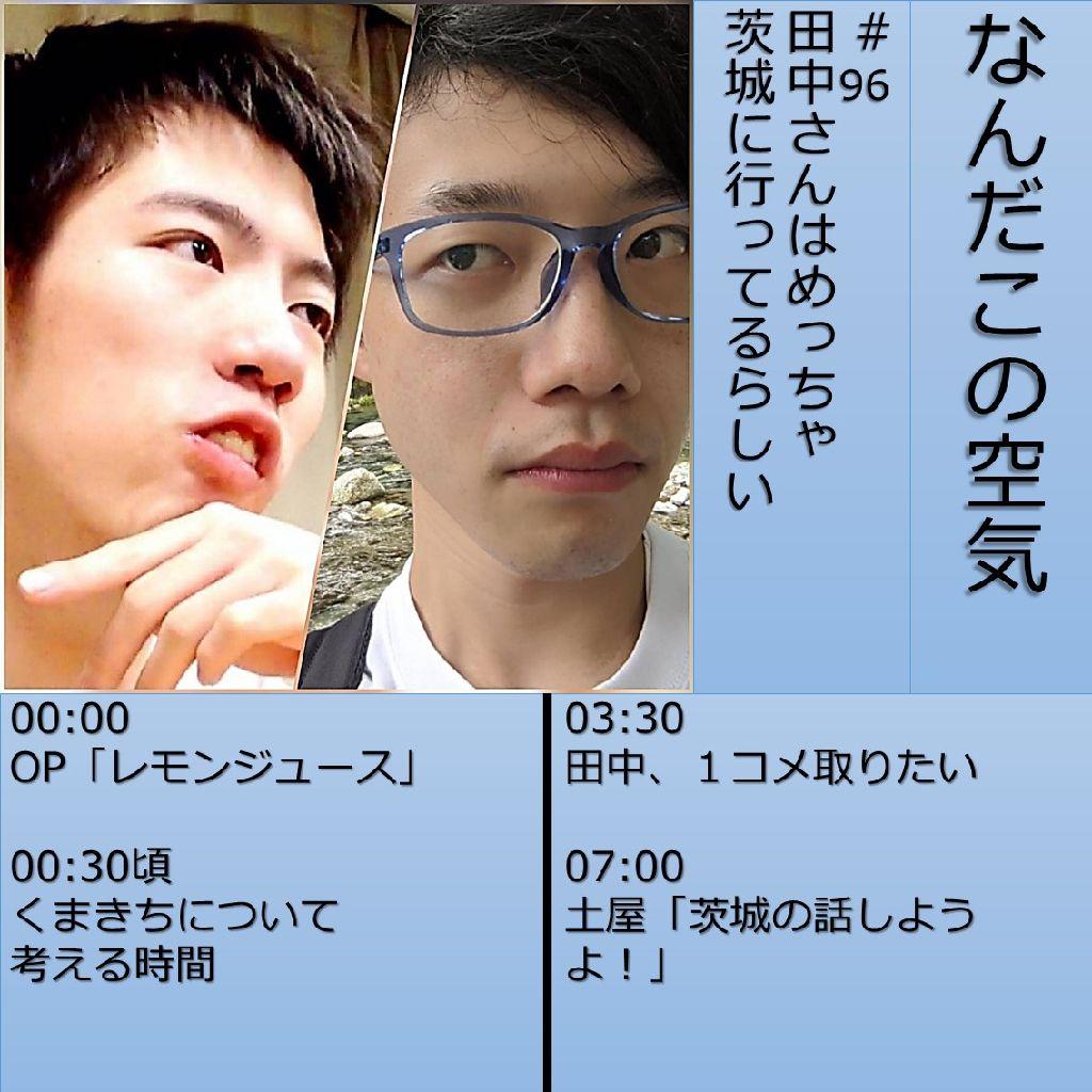 #096 田中さんはめっちゃ茨城に行ってるらしい