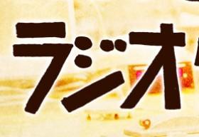 ラジオ情報センター情報局番外編