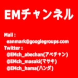 #00 EMチャンネルラジオ