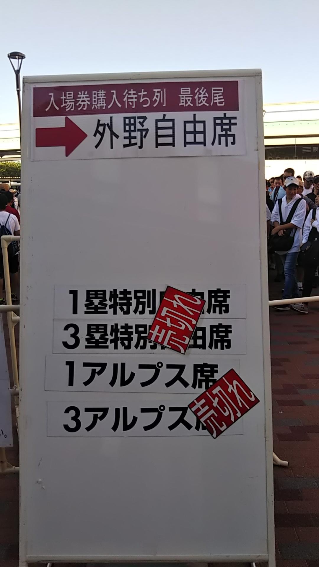 番外編 パート2「浪速、甲子園に行くってよ!」