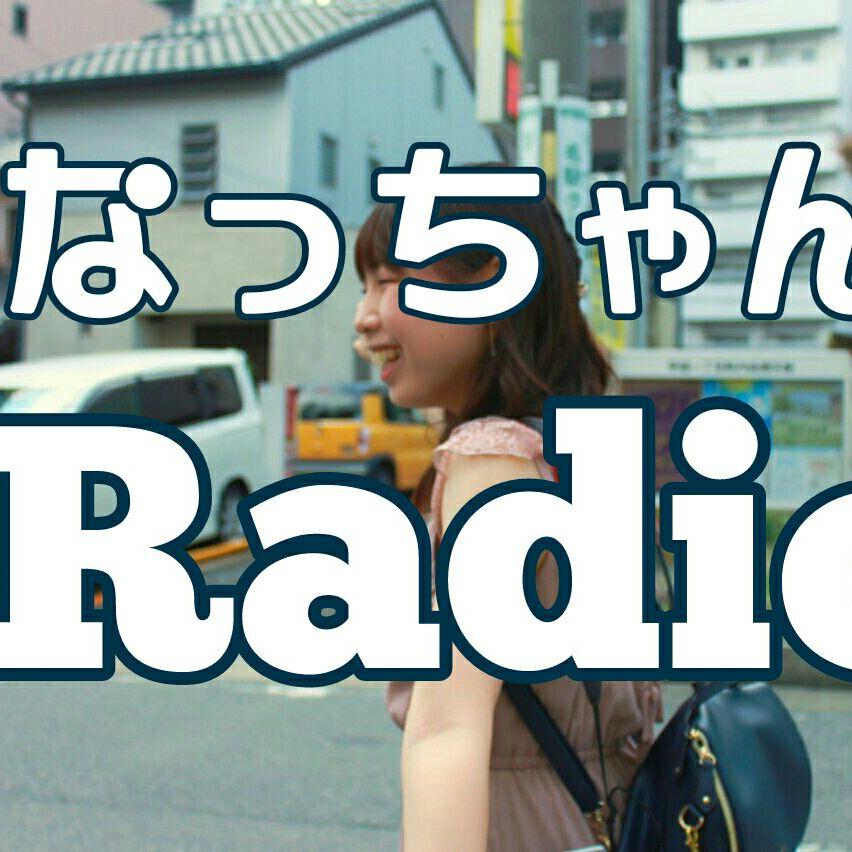 なっちゃんRadio(イベントmc)