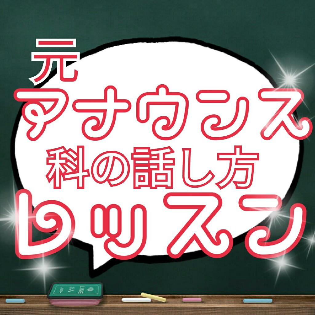 元アナウンス科が話し方レッスン始めます!