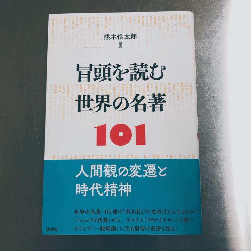衝撃の1冊『冒頭を読む世界の名著101」