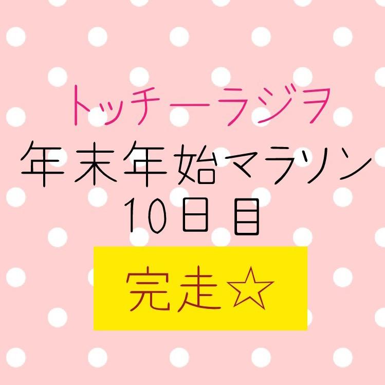 #100 明日の自分へ、、