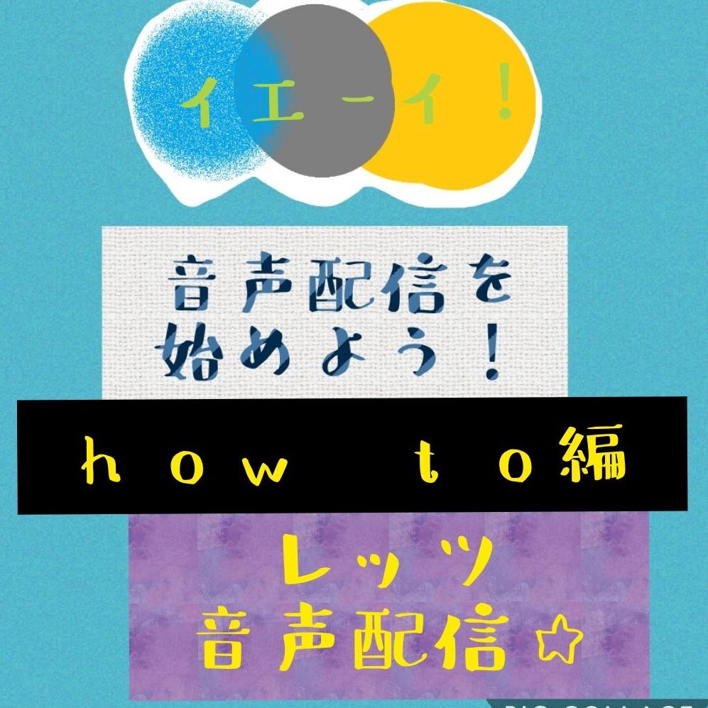 #116 音声配信4 how to配信!レッツ音声配信🍀イエー☆