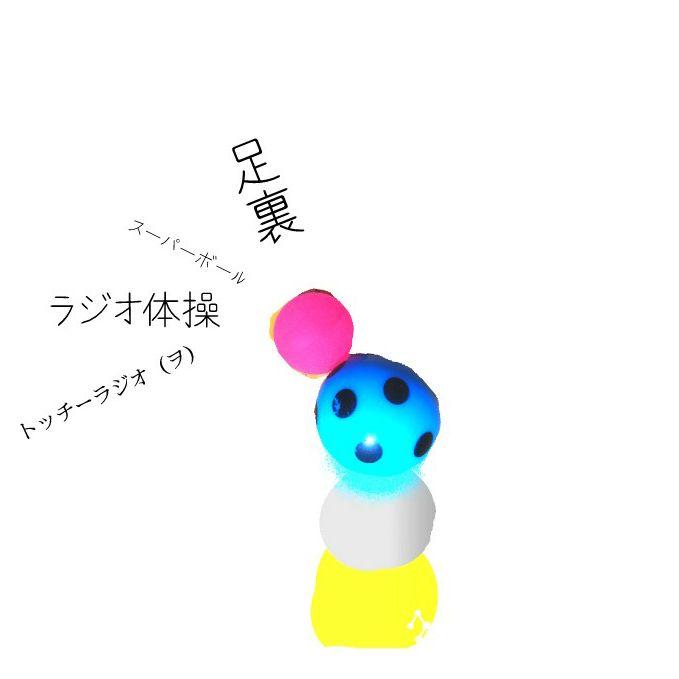 #133 足裏コロ×2とラジオ体操