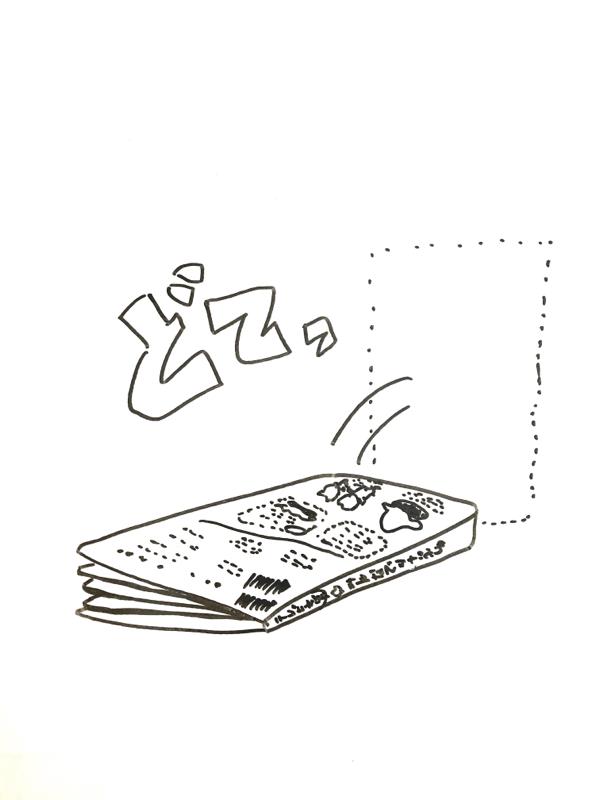 #105 シナぷしゅの絵本