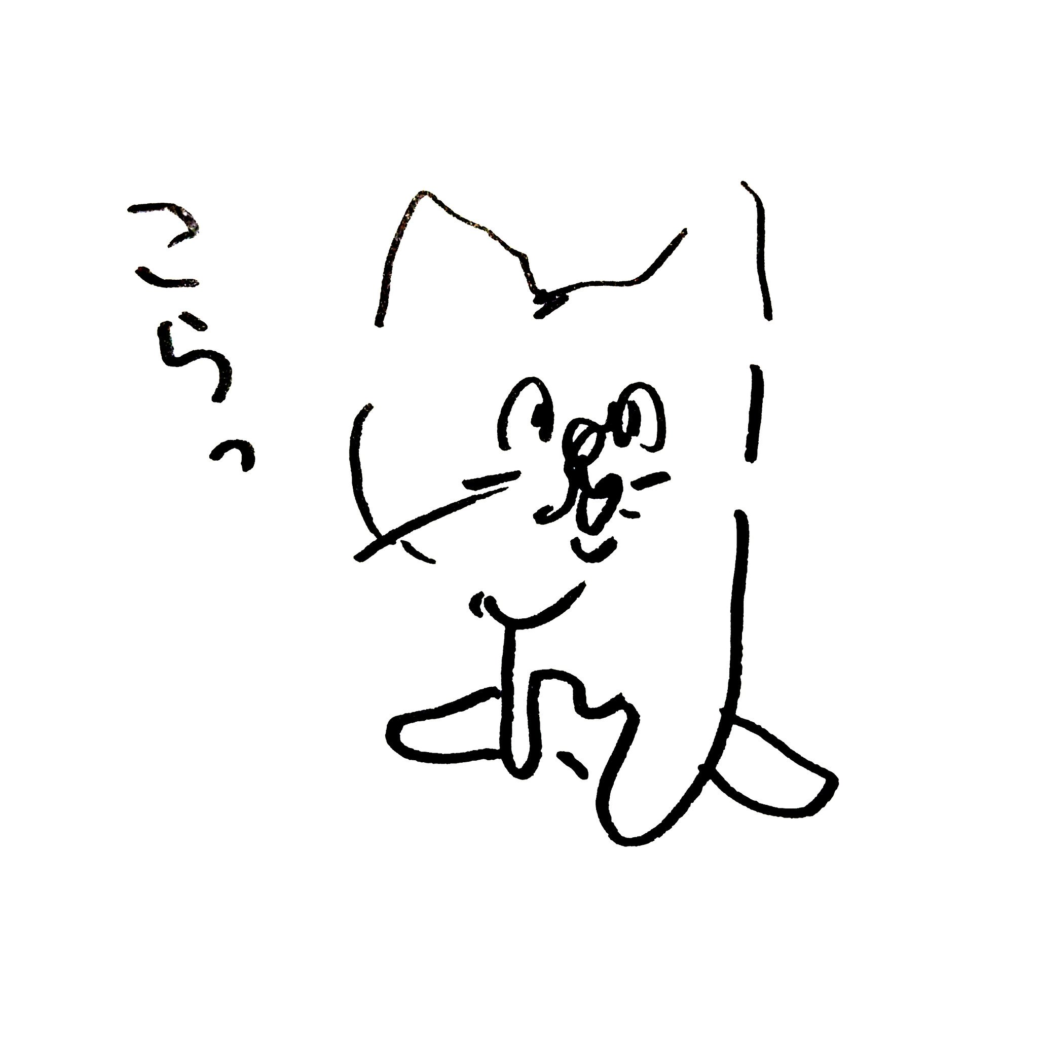 わ〜いサイショ
