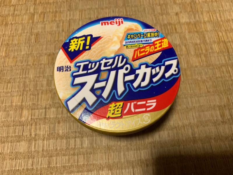ジョージ家 #03 「好きなアイスクリーム」