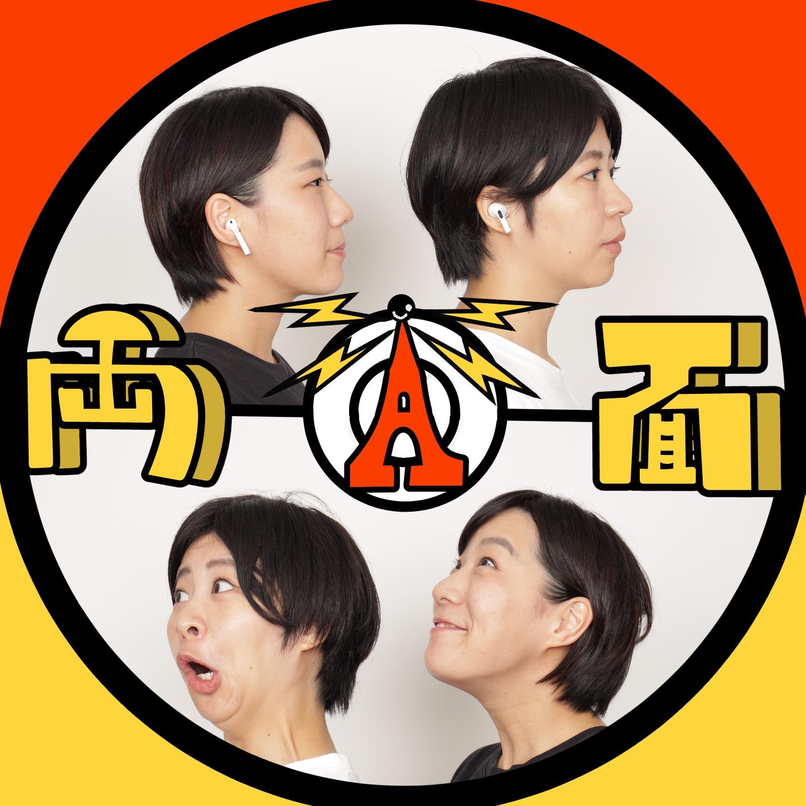 #14 伝説のお笑いライブ「バスク」