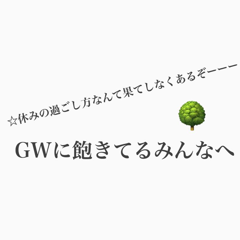 #286 GWはツリーハウスを作ろう。半年かかるかな?